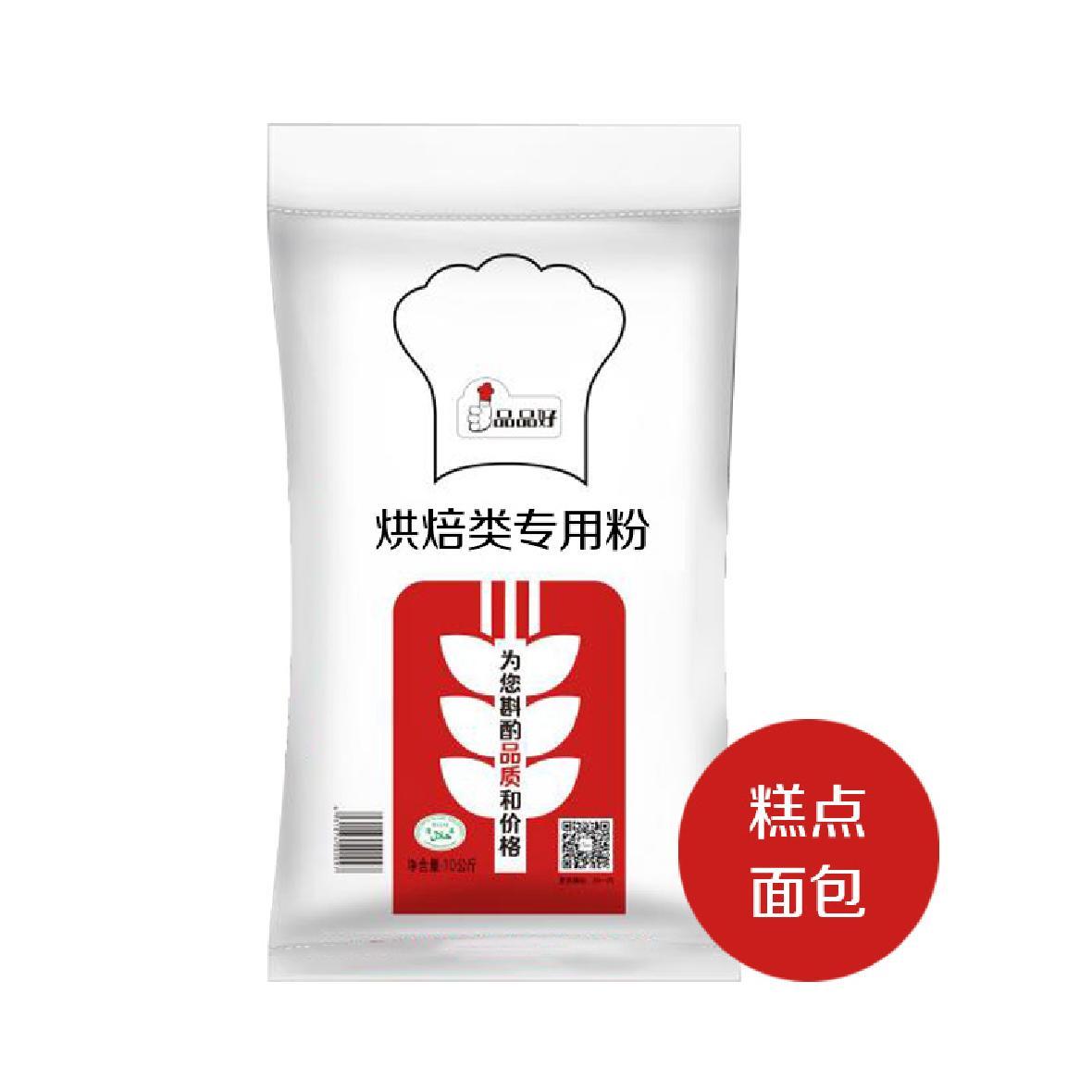 烘焙类专用粉